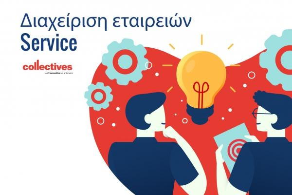 Collectives SA - Services | Custom Software Development